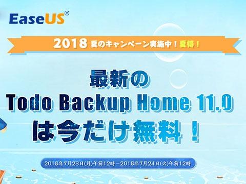 EaseUS-2018-Summer-Campaign-01