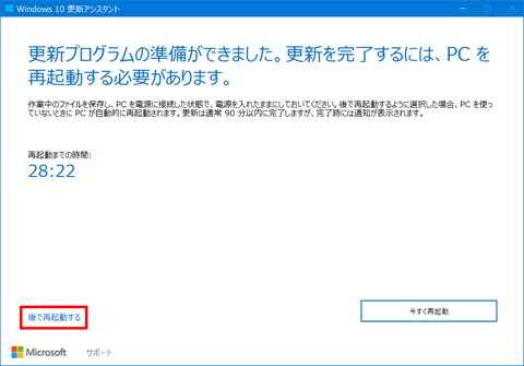 Windows10-Abort-New-Update-Assistant-01