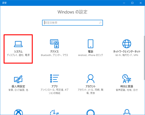 Windows10-Abort-New-Update-Assistant-11