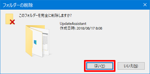 Windows10-Abort-New-Update-Assistant-17