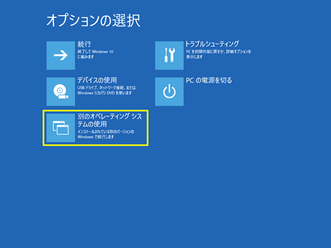Windows10-Abort-New-Update-Assistant-21