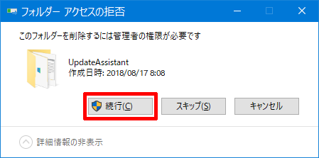 Windows10-Abort-New-Update-Assistant-33