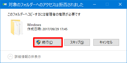 Windows10-Abort-New-Update-Assistant-35