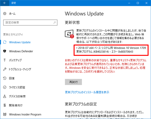 Windows10-Abort-New-Update-Assistant-43