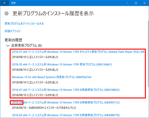 Windows10-Home-block-v1803-12
