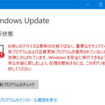 Windows 10 バージョン1803以降でNASにアクセスする方法(更新
