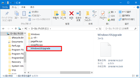 Windows10-Stop-Update-Assistant-3rd-06