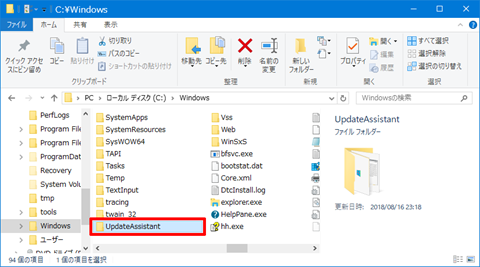 Windows10-Stop-Update-Assistant-3rd-11
