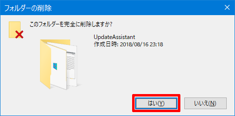 Windows10-Stop-Update-Assistant-3rd-12