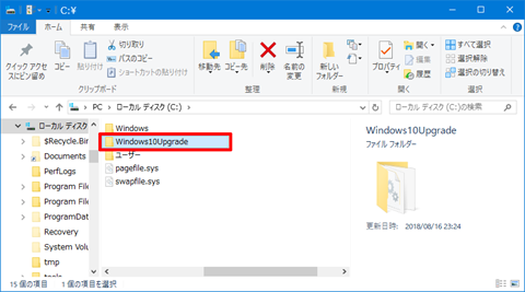 Windows10-Stop-Update-Assistant-3rd-16