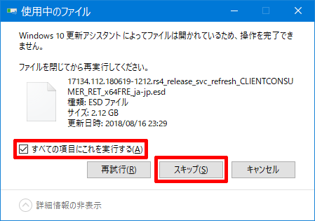 Windows10-Stop-Update-Assistant-3rd-19