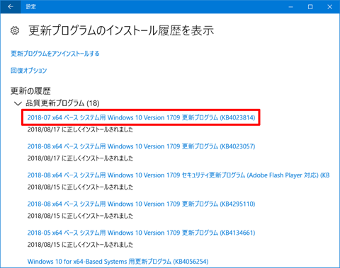Windows10-Update-Assistant-Process-Detail-01