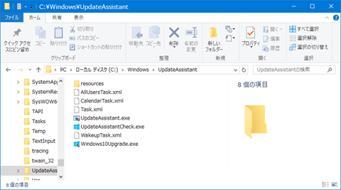 Windows10-Update-Assistant-Process-Detail-03