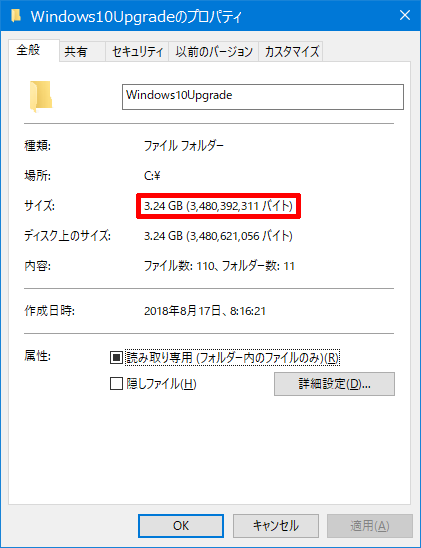 Windows10-Update-Assistant-Process-Detail-07