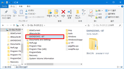 Windows10-Update-Assistant-Process-Detail-08