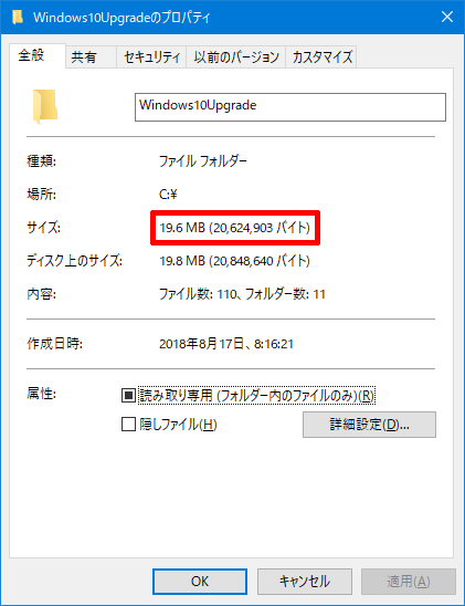 Windows10-Update-Assistant-Process-Detail-32