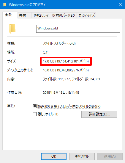 Windows10-Update-Assistant-Process-Detail-34