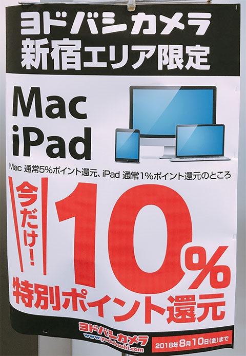 Yodobashi-Shinjuku-Mac-iPad-Campaign-2018-Summer-01