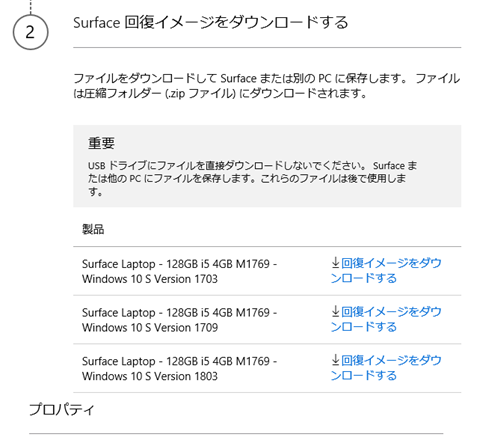 Surface-recovery-image-v1803-03
