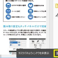 acrobat reader dc ツール パネル 非 表示