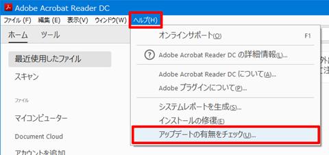 Acrobat-Reader-DC-2019-10