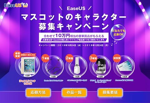 EaseUS-2018-Autumn-Mascot-Campaign-01