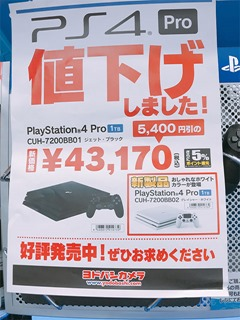 PS4-Pro-New-Price-03