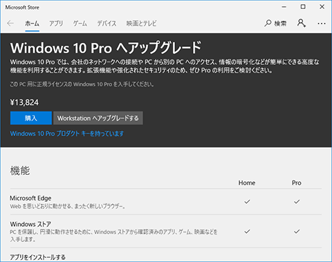 Windows10-Home-Price-02