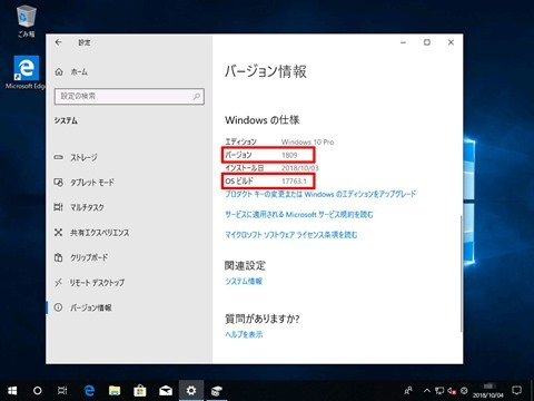 Windows10-build17763-1-01