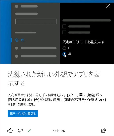 Windows10-build17763-1-04