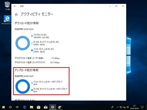 Windows10-build17763-1-14