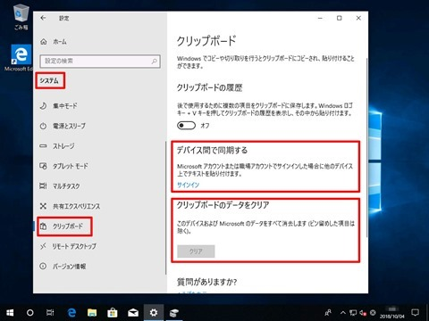 Windows10-build17763-1-16