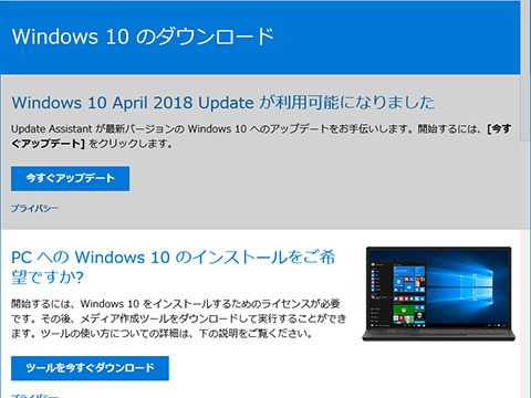 Windows10-v1803-Media-Delivery-Restart-01