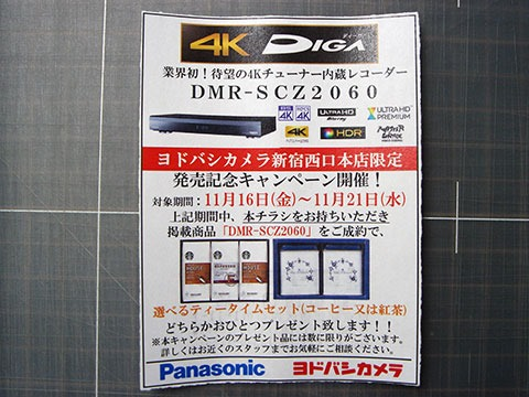Panasonic-DMR-SCZ2060-on-Sale-01