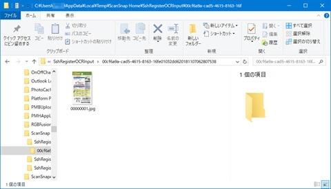 Switch-to-ScanSnap-Home-problem-05