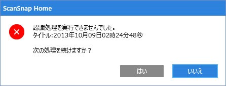Switch-to-ScanSnap-Home-problem-13