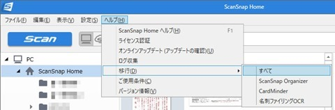Switch-to-ScanSnap-Home-problem-20
