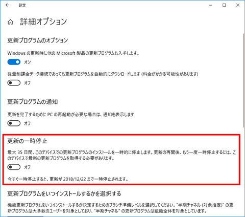 Windows10-Build18282-Gate-to-Hell-03