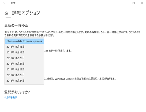Windows10-Build18282-Gate-to-Hell-08