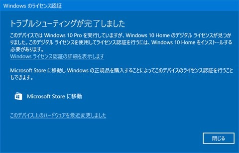 Windows10-License-Authentication-error-2018-Nov-02