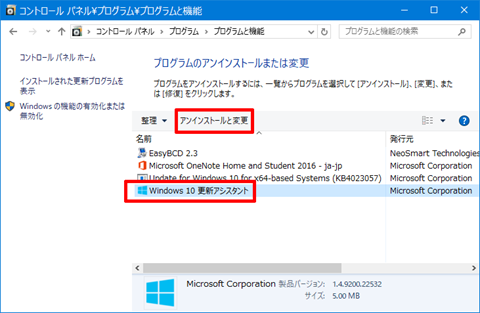 Windows10-Abort-New-Update-Assistant-52