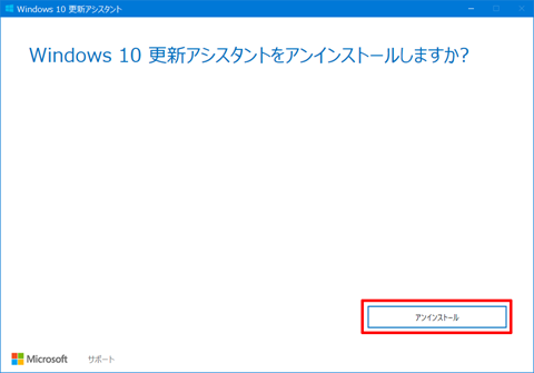Windows10-Abort-New-Update-Assistant-54