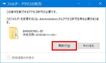 Windows10-Delete-dollar-WINDOWS-dot-tilde-BT-Folder-04