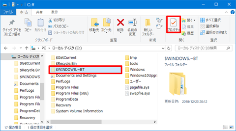 Windows10-Delete-dollar-WINDOWS-dot-tilde-BT-Folder-10