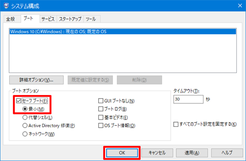 Windows10-Delete-dollar-WINDOWS-dot-tilde-BT-Folder-35