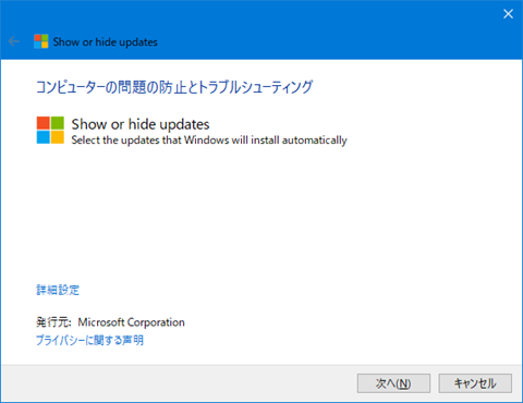 Windows10-avoid-v1809-Update-01