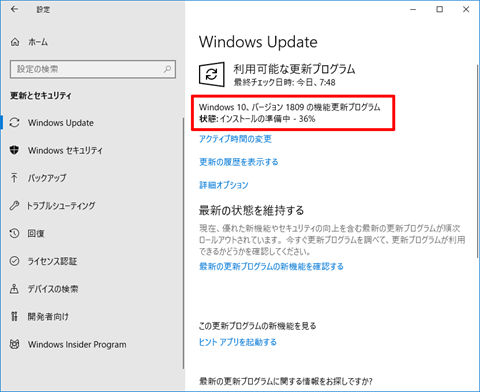 Windows10-avoid-v1809-Update-03
