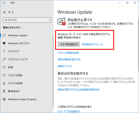 Windows10-avoid-v1809-Update-06