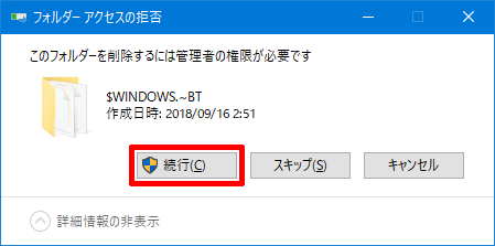 Windows10-avoid-v1809-Update-14