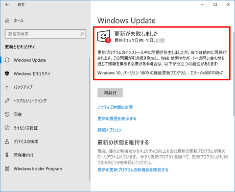 Windows10-avoid-v1809-Update-21